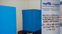 """קריאה: הצביעו לח""""כים שהתנגדו לעינוי הנערים"""