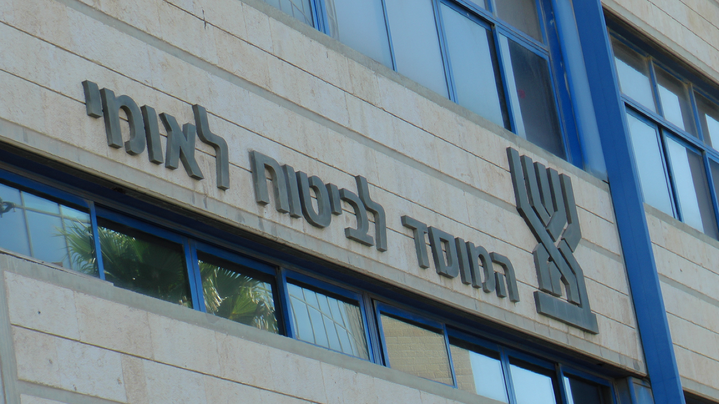 """גם דמי ביטוח לאומי מישראל וגם שכר מהרש""""פ בגין ביצוע פיגועים?"""