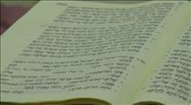 """הלימוד השבועי בתנ""""ך: 'הגם שאול בנביאים'?"""