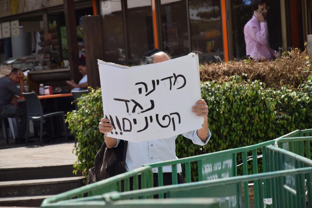 הפגנה מול דיון של חשוד בתג מחיר. ארכיון (אברהם שפירא)