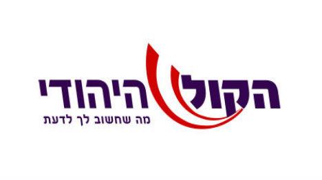 על טעויות משלמים - המשטרה תפצה את כתב 'הקול היהודי'