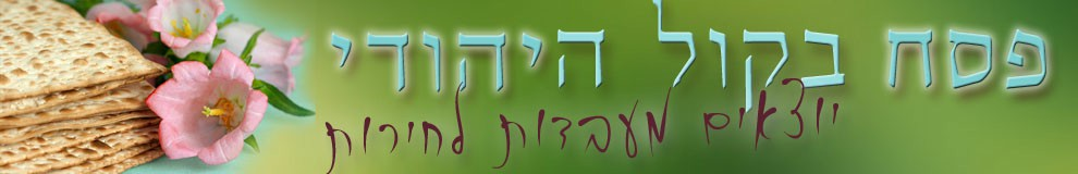 פסח בקול היהודי