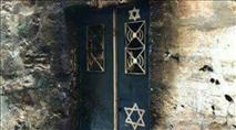 ערבים הציתו בית יהודי בעיר העתיקה
