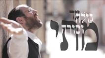 קליפ חדש: אהרון רזאל בכיסופים למקדש