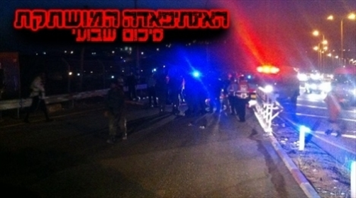 סיכום שבועי: שוטרת נרצחה ושלושה יהודים נפצעו