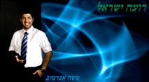 """""""רועה ישראל"""": משה אברמוב בשיר חיזוק חדש"""