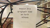מי סגר את בית הכנסת של הכנסת?