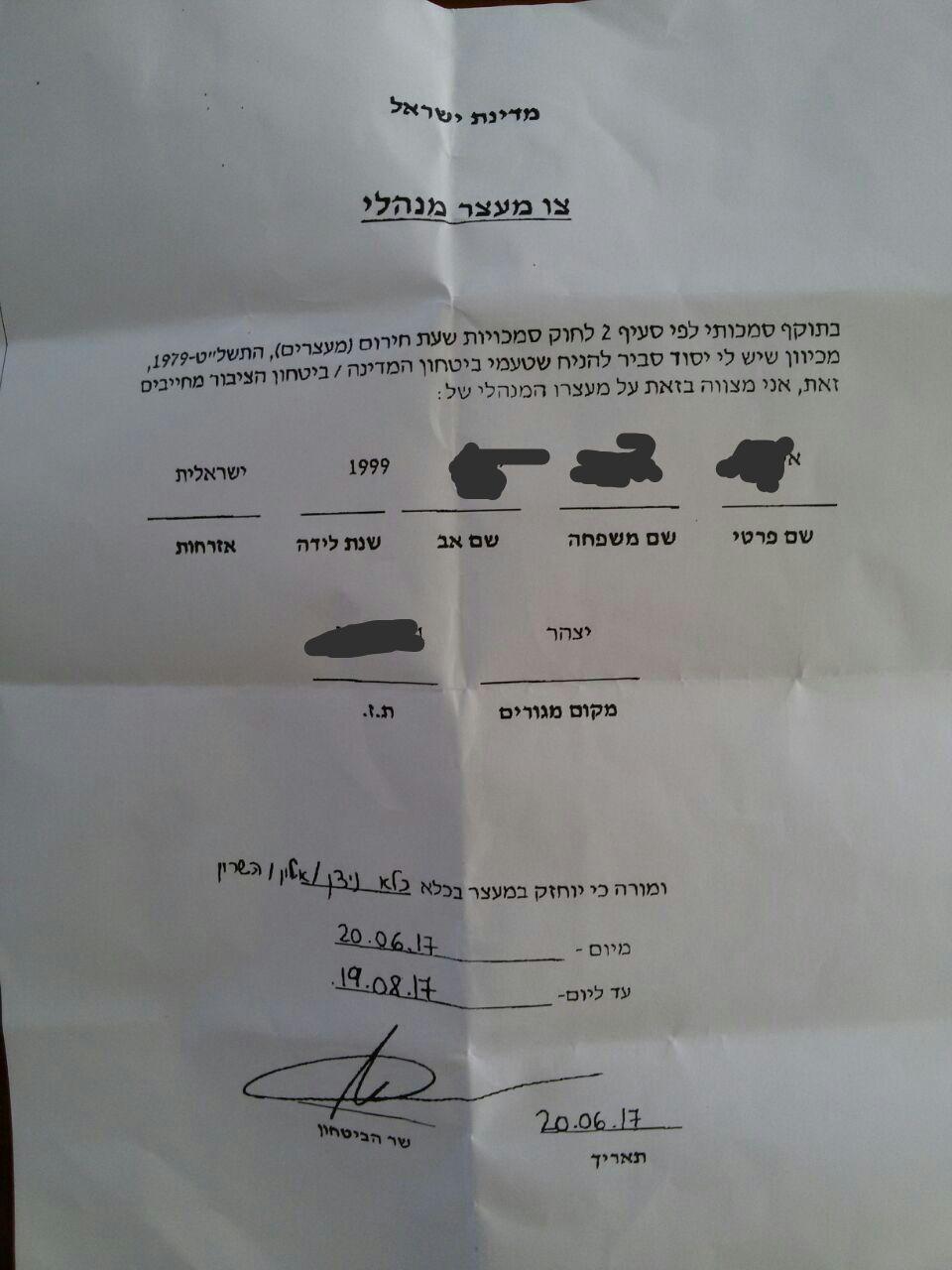 מעצר מנהלי לצעיר יהודי