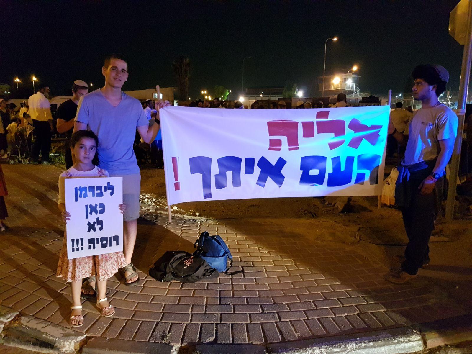 הפגנה למען אליה נתיב בעת מעצרו באדיבות המצלם