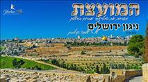 """ניגון קרליבך נחשף - """"ניגון ירושלים"""""""