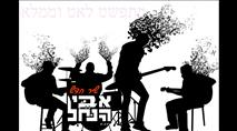 להקת 'איבי הנחל' בסינגל ראשון לאלבום חדש