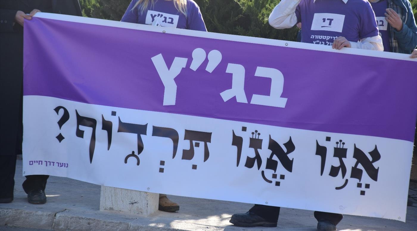 """הפגנה נגד בג""""ץ. ארכיון"""