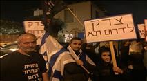"""הפגנה מול בית השופטת: """"גם ליהודים יש זכויות אדם"""""""