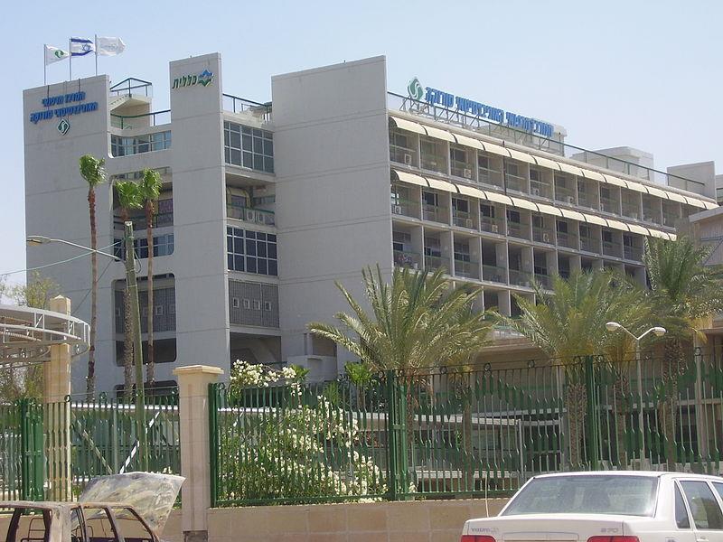 """המרכז הרפואי סורוקה צילום: ד""""ר אבישי טייכר"""