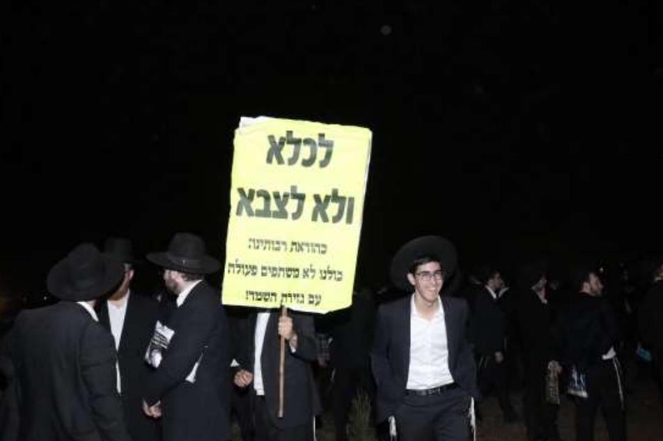 הפגנת חרדים מול כלא 4 במחאה על המשך מעצר של עריקים. צילום: משה בלוי