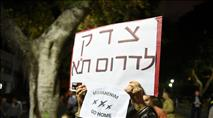 """מאות הפגינו בדרום תל אביב - """"ביבי, הבטחת? תקיים"""""""