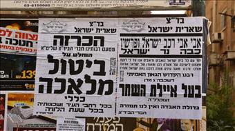 """""""ראשו היה נמצא כל הזמן בטובתם של ישראל"""""""