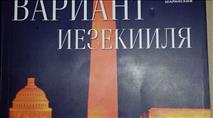 יד לאחים: הסוכנות חילקה ספר מיסיונרי לניצולי שואה