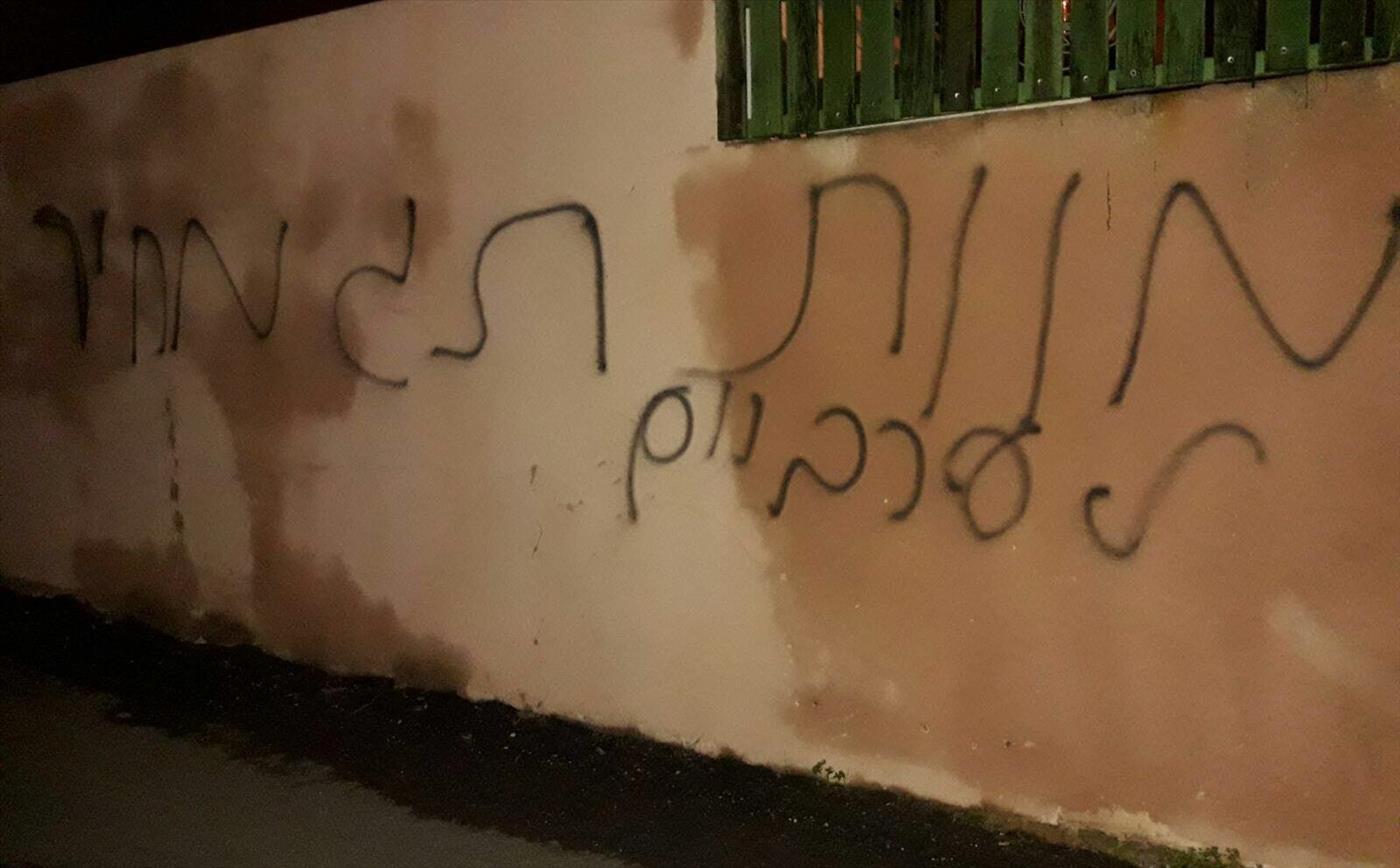מוות לערבים. ארכיון (דוברות המשטרה)