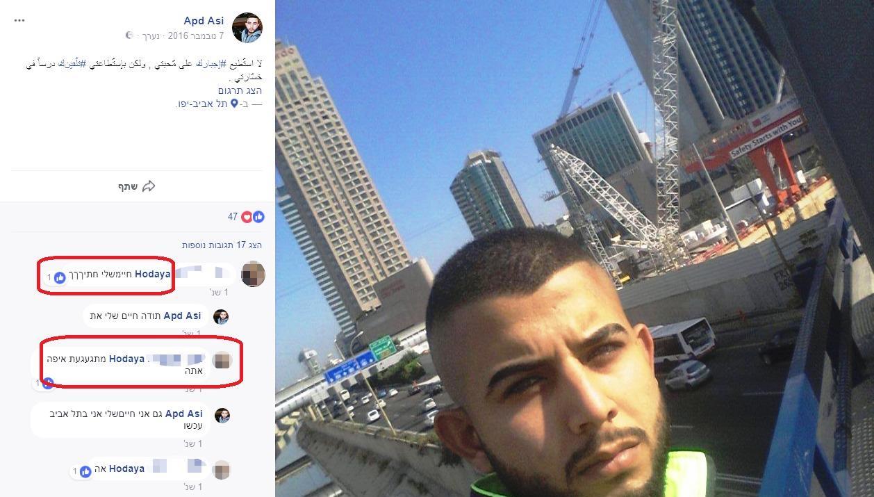התכתבות של יהודיה עם המחבל בדף הפייסבוק שלו (צילום מסך)