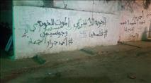 תג מחיר ערבי - צלבי קרס רוססו בקבר יהושע בן נון