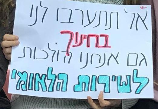 """מחאה נגד גיוס בנות. ארכיון (יח""""צ)"""