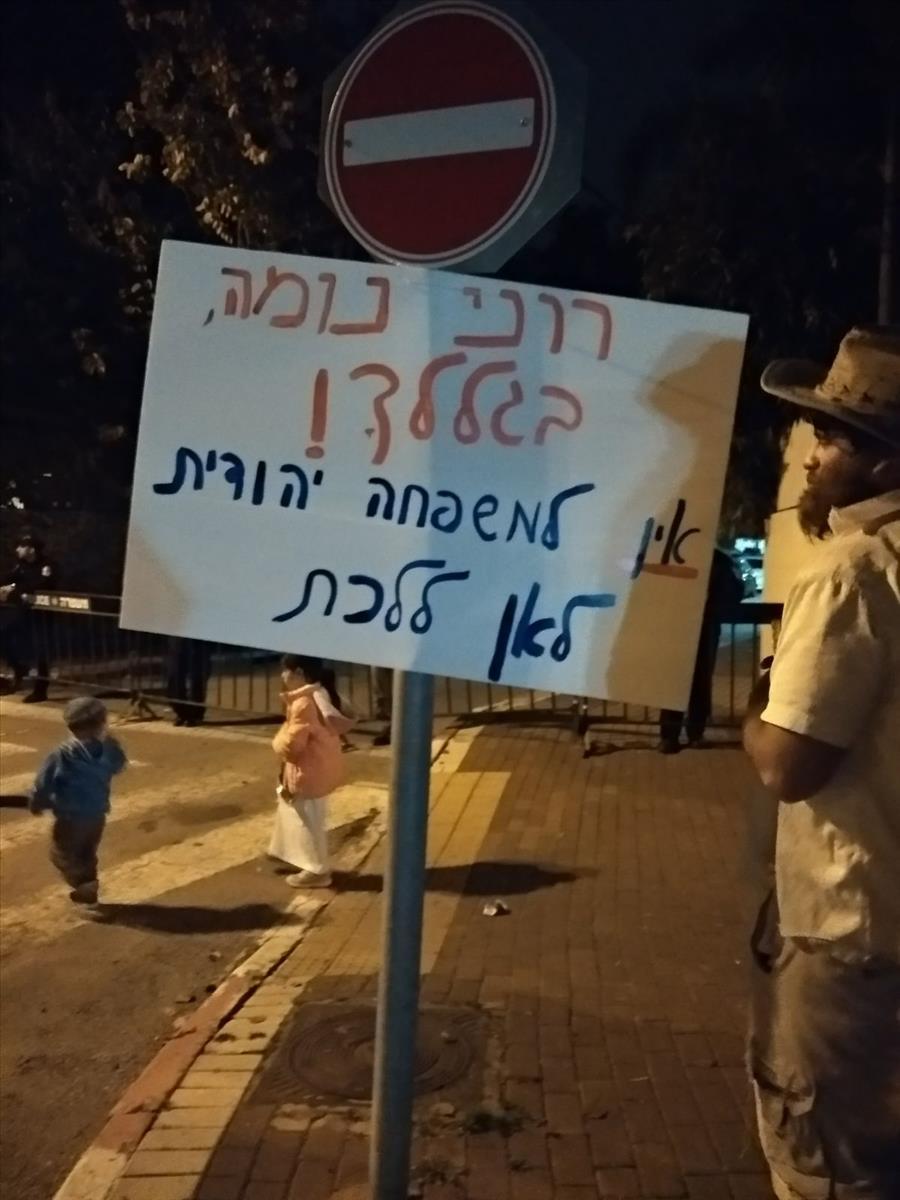ההפגנה מול ביתו של נומה