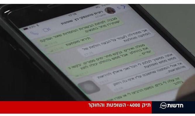 (צילום מסך מתוך ערוץ 10)