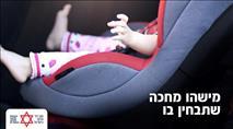 מסתכלים ומצילים: הקיץ מגיע - שימו לב לילדים ברכב
