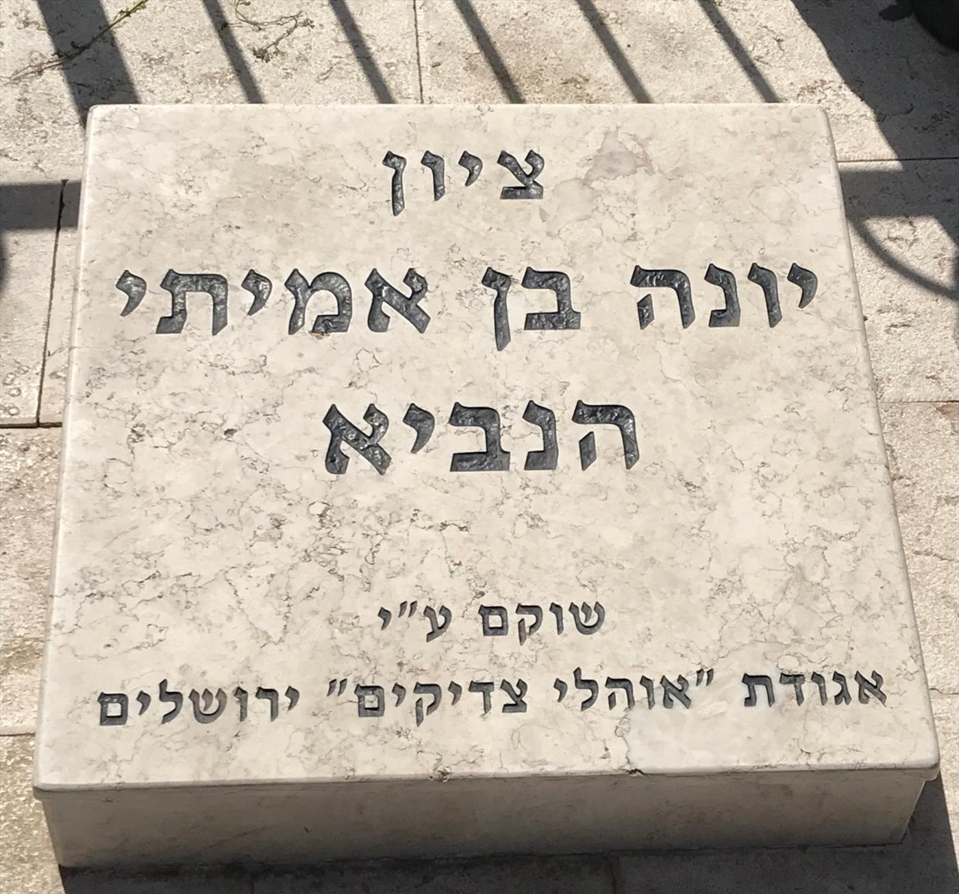 מקום מיוחס לקבורת יונה הנביא (ניר כהן)