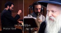 """צפו: דניאל זמיר ואחיה אלורו - """"הללו את ה' כל גויים"""""""