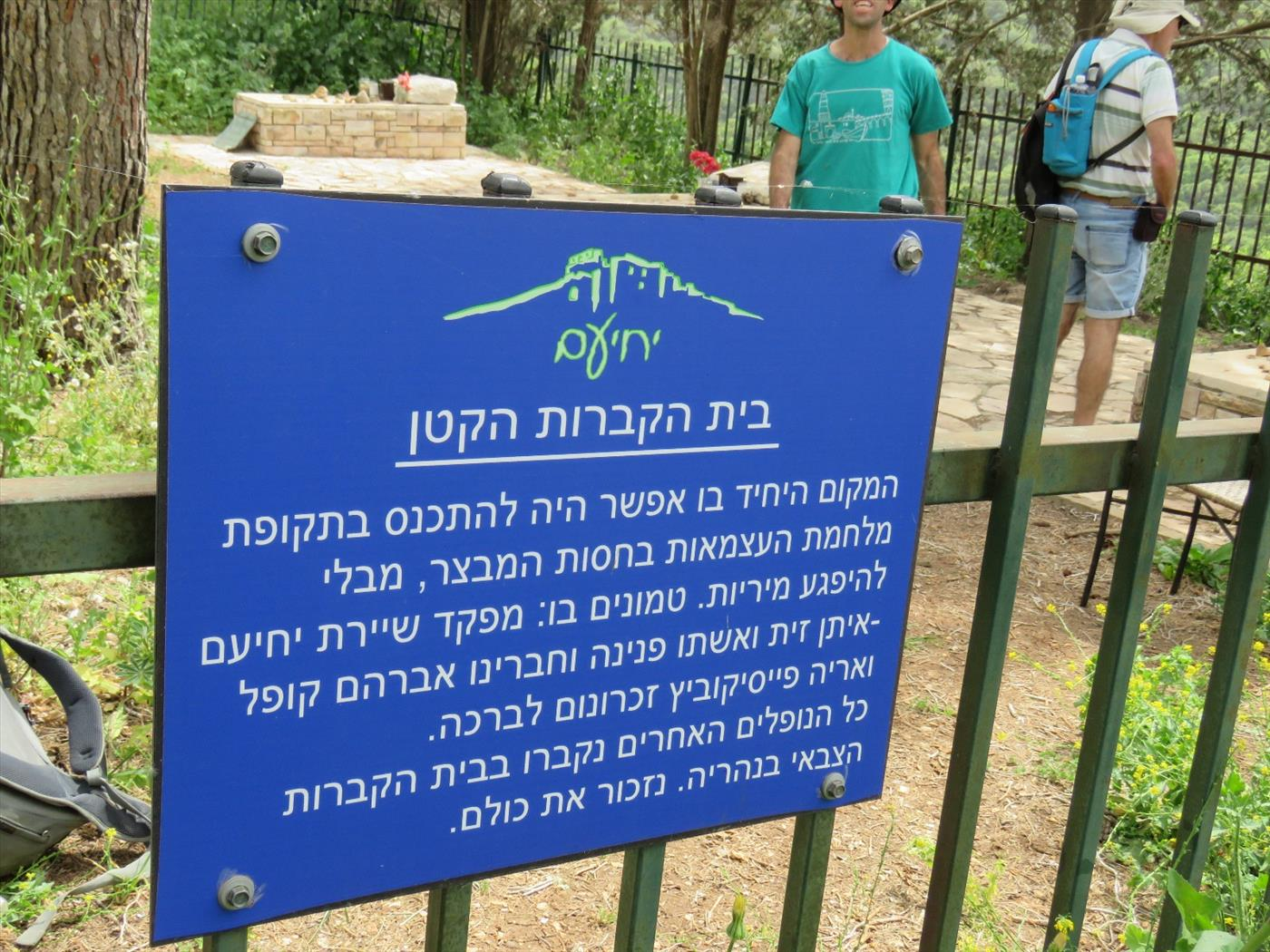 בית הקברות בו נטמן מפקד שיירת יחיעם (ירון בוצר)