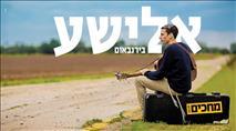 """האזינו: סינגל חדש לאלישע בירנבוים - ''מחכים"""""""