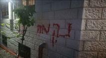 """""""תג מחיר"""": דלת מסגד הוצתה בכפר בשומרון"""