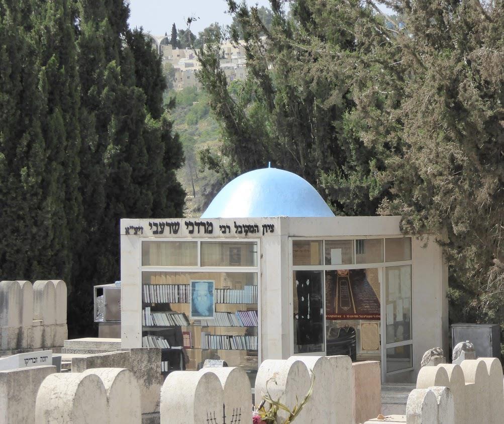 """קבר המקובל רבי מרדכי שרעבי זצ""""ל"""