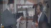 צפו: אהרן רזאל ודודי קאליש בקליפ חדש - אחותינו