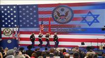 """70 שנה להכרזת העצמאות: שגרירות ארה""""ב בירושלים"""