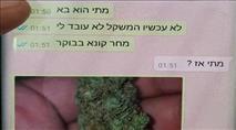 חיילת ביחידה מובחרת וערבי מקלקיליה סחרו בסמים