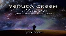 אלבום חמישי ליהודה גרין – ''נשמה'לה''