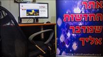 החדשות שאין בשום מקום אחר - רק בקול היהודי