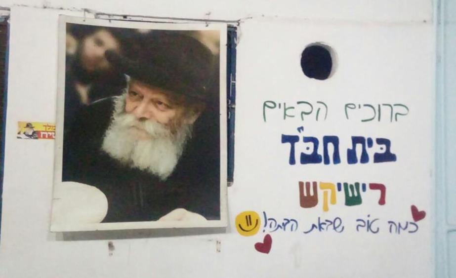 """""""כל יהודי הוא יהלום"""" - בית חב""""ד ברישיקש - הודו (באדיבות המצלם)"""