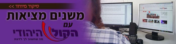 משנים מציאות עם הקול היהודי