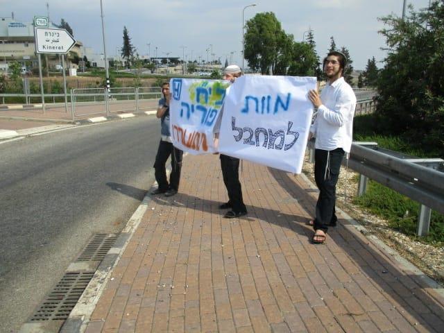 ההפגנה בפורייה  (צילום: הקול היהודי)