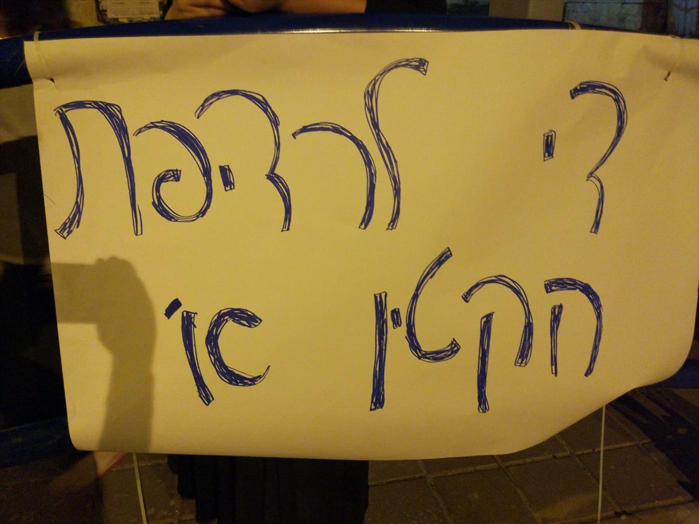 שלט בהפגנה (באדיבות המצלם)