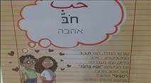 חברת סיטיפס במיזם מעודד התבוללות בירושלים