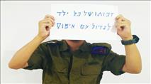 """בעקבות אישור הפצ""""ר: חיילים מוחים נגד נטיות הפוכות"""