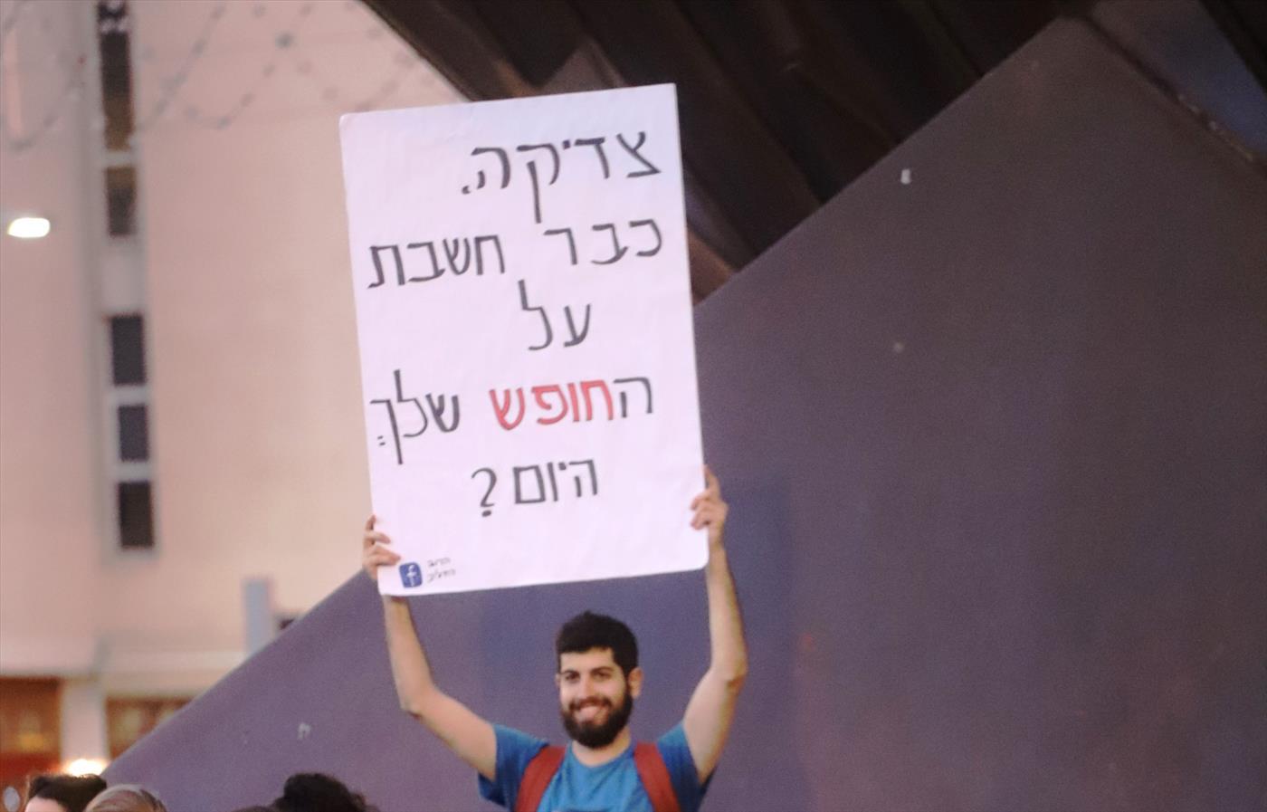 """פעיל רדיקלי מפגין בכיכר רבין מול עצרת """"משיח בכיכר"""" (צילום: איתן אלחדז/TPS)"""