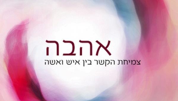 ספרו של הרב גינזבורג - אהבה (גל עיני)