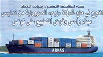 """דיווח מתוניס: ספינת """"צים"""" אולצה לעזוב נמל במדינה"""