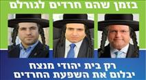 פרסומאי הבית היהודי בקמפיין פרובוקטיבי בירושלים